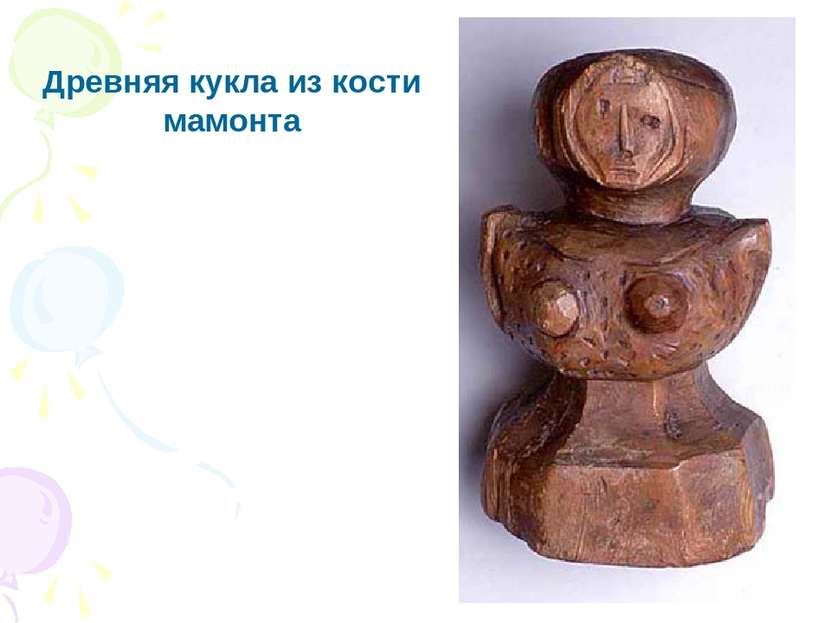 Древняя кукла из кости мамонта