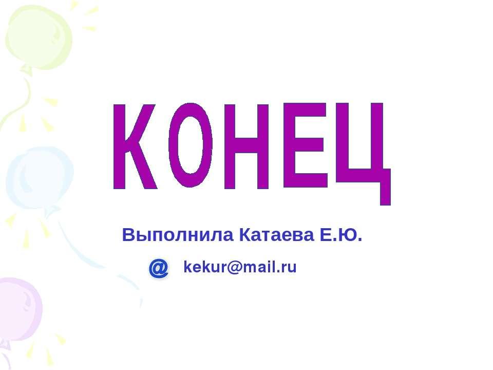 Выполнила Катаева Е.Ю. kekur@mail.ru