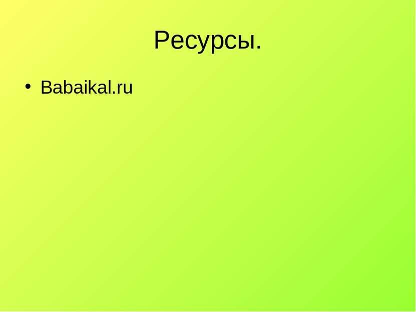 Ресурсы. Babaikal.ru