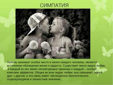 СИМПАТИЯ Любовь занимает особое место в жизни каждого человека, является исто...