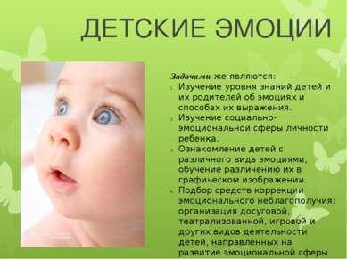 ДЕТСКИЕ ЭМОЦИИ Задачамиже являются: Изучение уровня знаний детей и их родите...