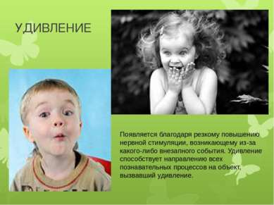 УДИВЛЕНИЕ Появляется благодаря резкому повышению нервной стимуляции, возникаю...