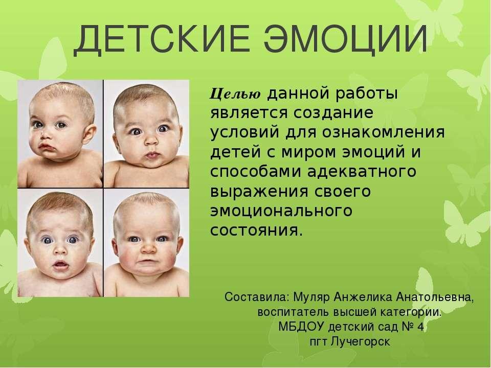 ДЕТСКИЕ ЭМОЦИИ Составила: Муляр Анжелика Анатольевна, воспитатель высшей кате...