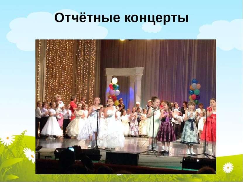 Отчётные концерты