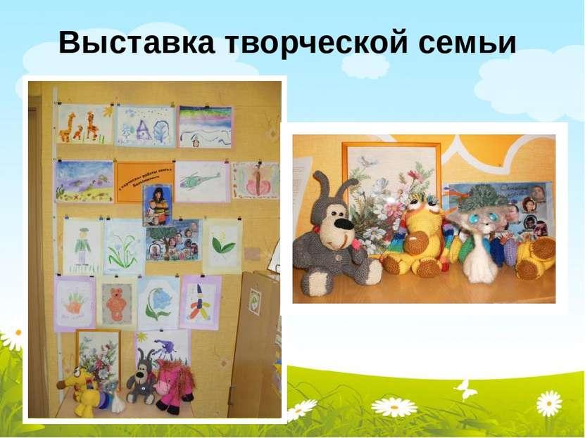 Выставка творческой семьи