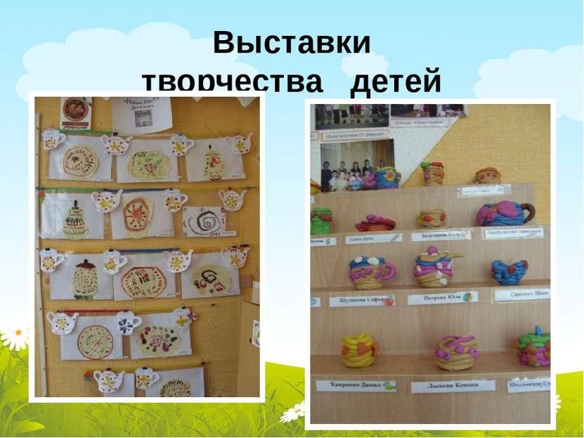 Выставки творчества детей