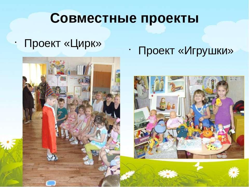 Совместные проекты Проект «Цирк» Проект «Игрушки»