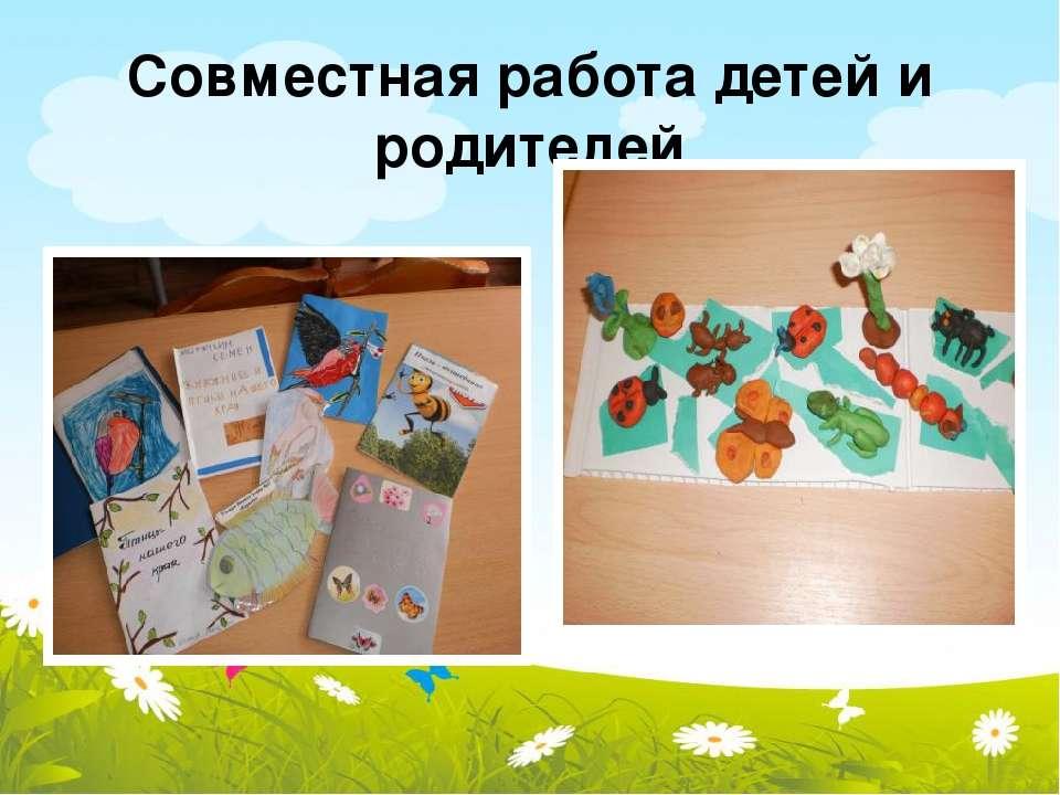 Совместная работа детей и родителей