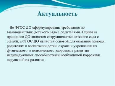 Актуальность Во ФГОС ДО сформулированы требования по взаимодействию детского ...