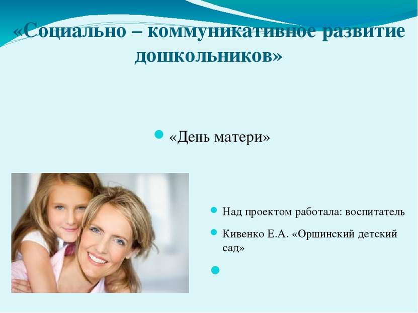 «Социально – коммуникативное развитие дошкольников» «День матери» Над проекто...