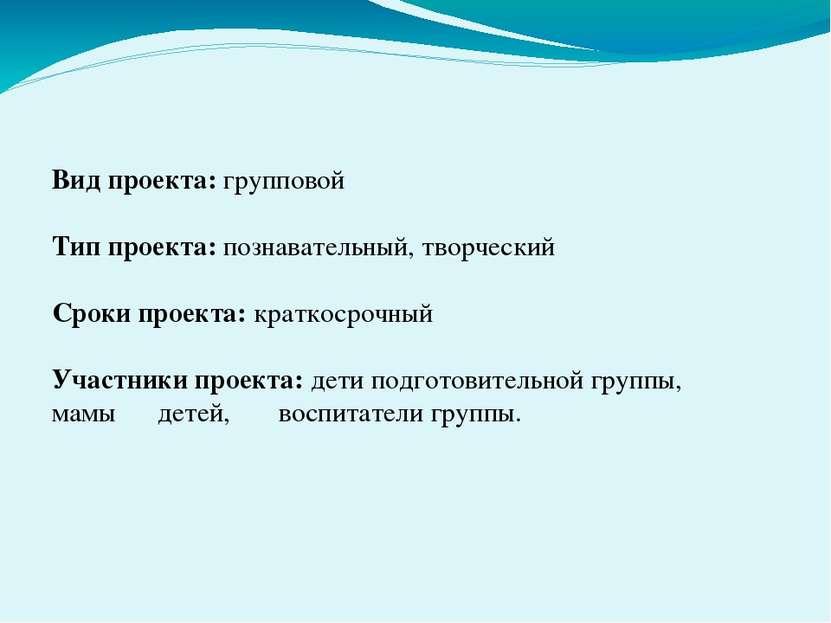 Вид проекта: групповой Тип проекта: познавательный, творческий Сроки проекта:...