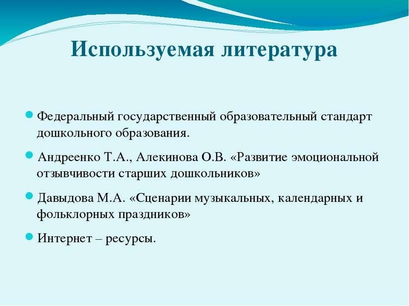 Используемая литература Федеральный государственный образовательный стандарт ...