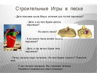Строительные Игры в песке - Дети поможем кукле Маше, испечем для гостей пирож...