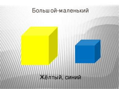 Большой-маленький Жёлтый, синий