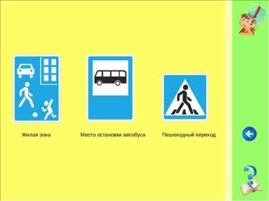 Место остановки автобуса Пешеходный переход Жилая зона