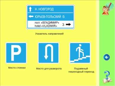 Указатель направлений Подземный пешеходный переход Место для разворота Место ...