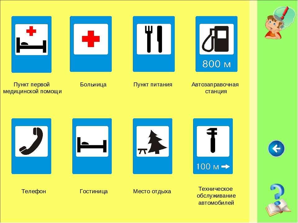 Пункт первой медицинской помощи Больница Пункт питания Автозаправочная станци...