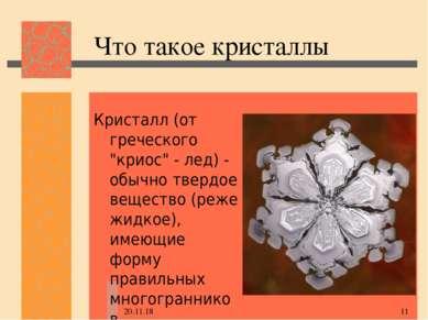 """* * Что такое кристаллы Кристалл (от греческого """"криос"""" - лед) - обычно тверд..."""