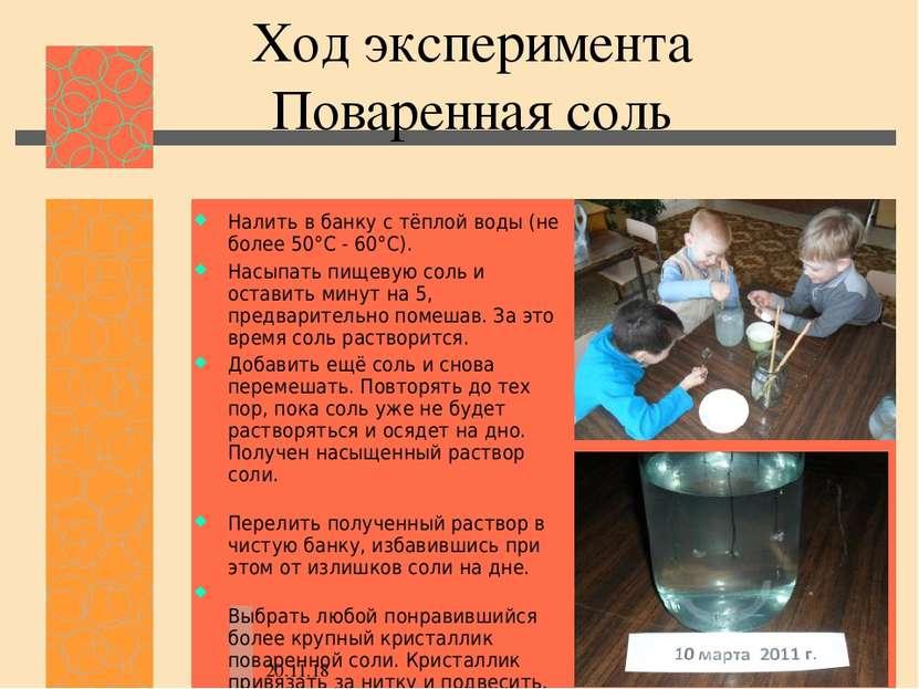 * * Ход эксперимента Поваренная соль Налить в банку с тёплой воды (не более 5...