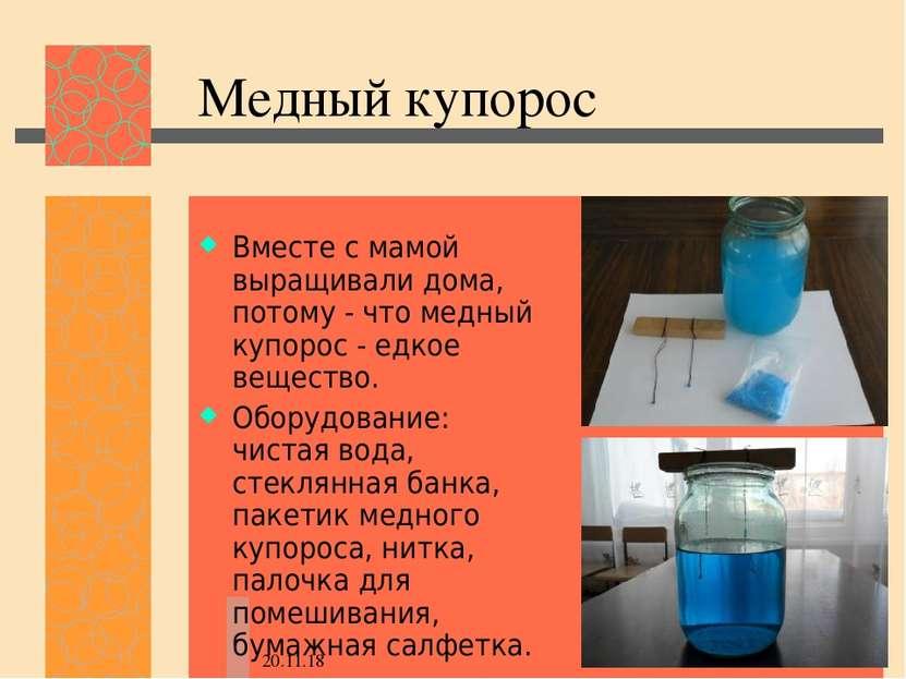 * * Медный купорос Вместе с мамой выращивали дома, потому - что медный купоро...