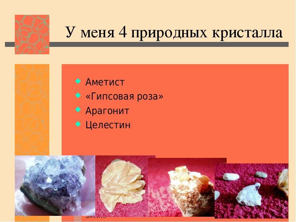 * * У меня 4 природных кристалла Аметист «Гипсовая роза» Арагонит Целестин