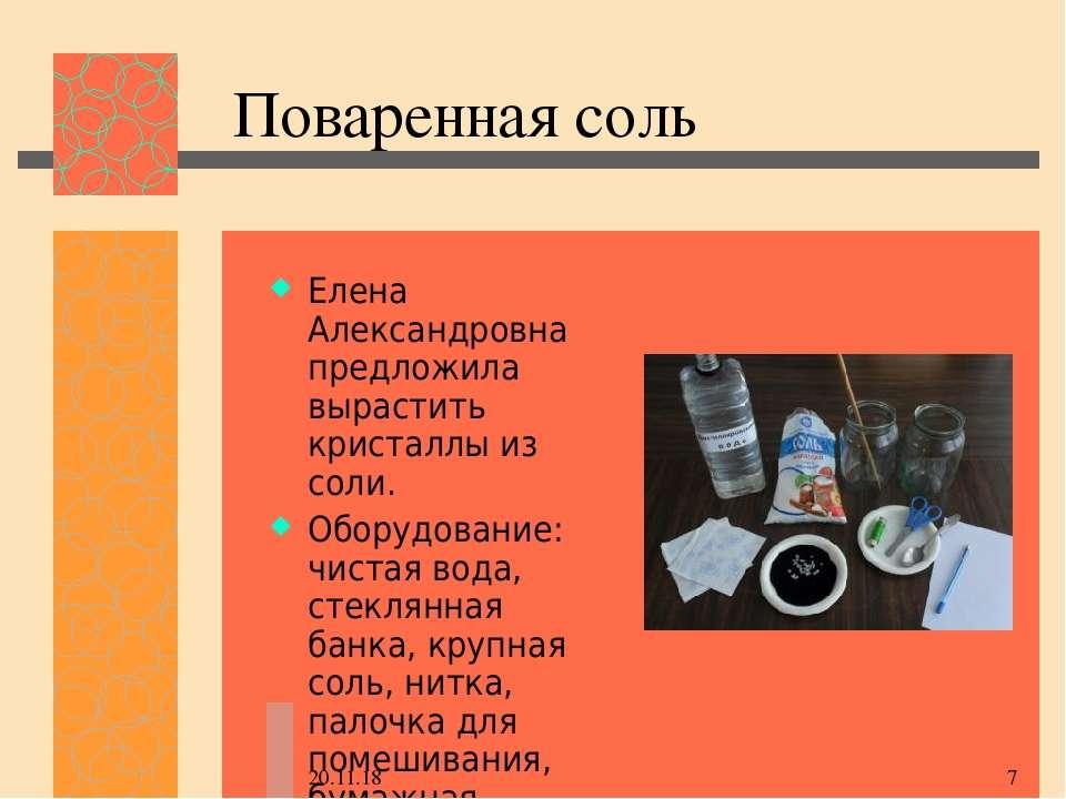 * * Поваренная соль Елена Александровна предложила вырастить кристаллы из сол...