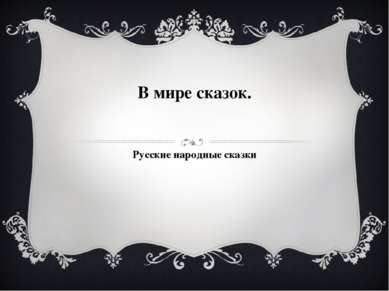 В мире сказок. Русские народные сказки