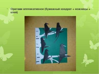 Оригами аппликативное (бумажный квадрат + ножницы + клей)
