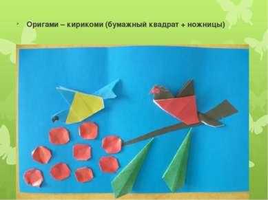 Оригами – кирикоми (бумажный квадрат + ножницы)