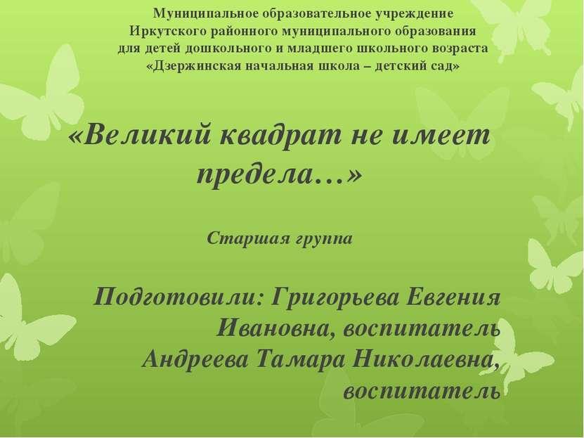 Муниципальное образовательное учреждение Иркутского районного муниципального ...