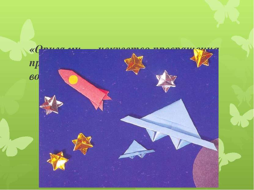 «Оригами — искусство превращения простого листа бумаги в игрушку. А волшебник...