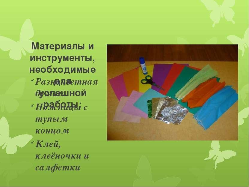 Материалы и инструменты, необходимые для успешной работы: Разноцветная бумага...