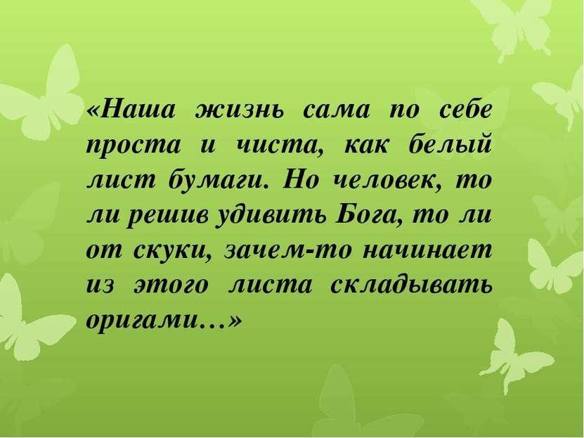«Наша жизнь сама по себе проста и чиста, как белый лист бумаги. Но человек, т...