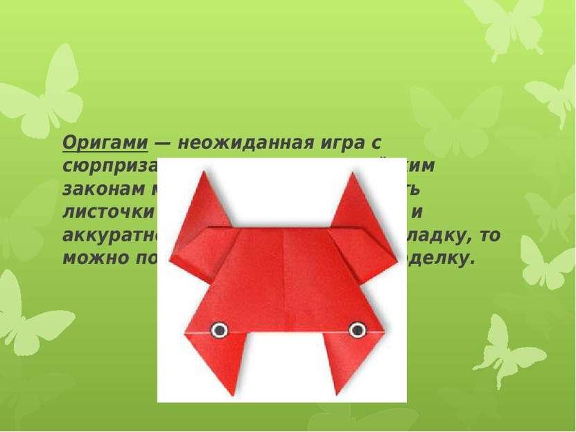 Оригами — неожиданная игра с сюрпризами, создаваемая по чётким законам матема...