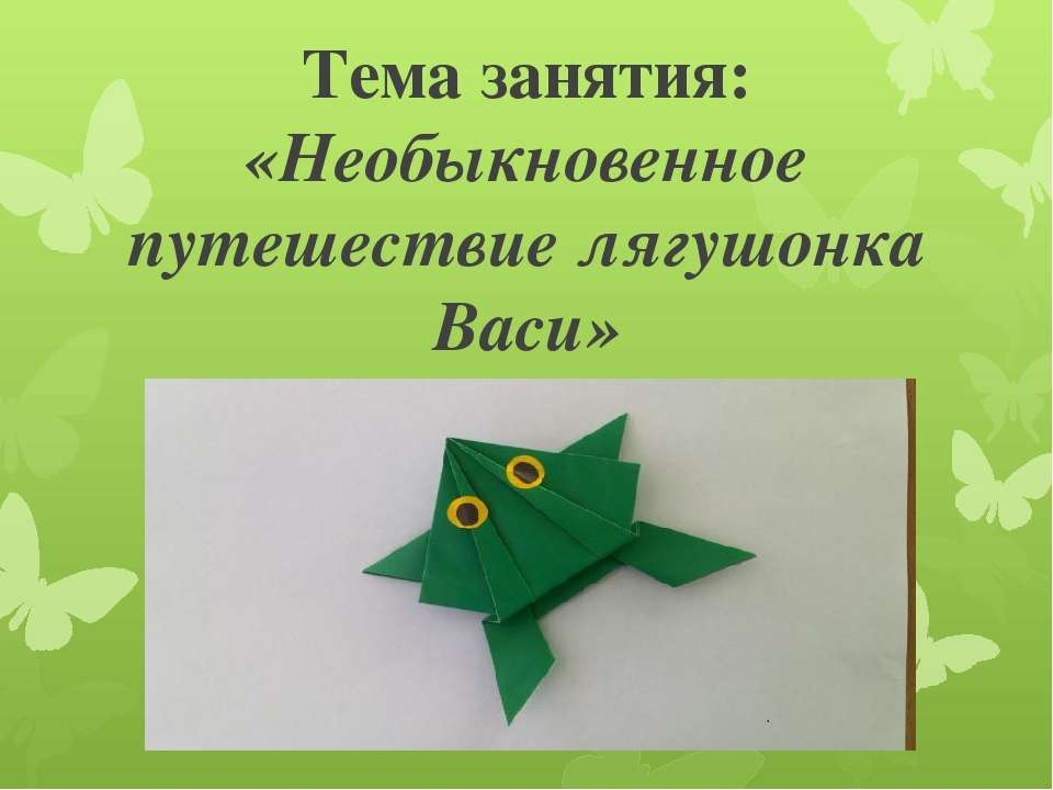 Тема занятия: «Необыкновенное путешествие лягушонка Васи»