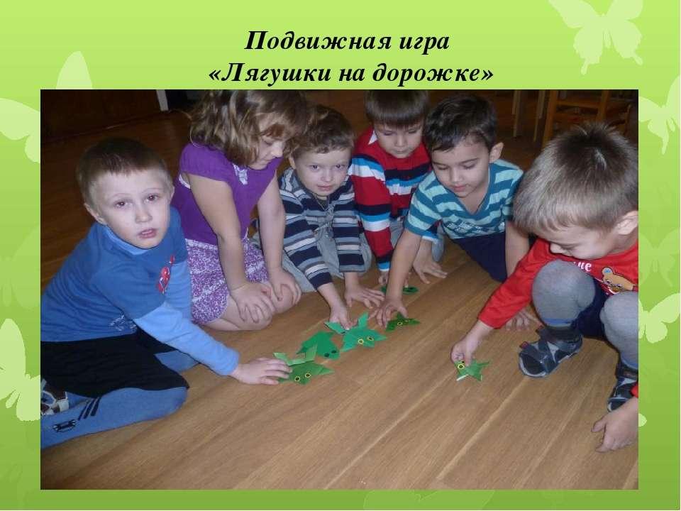 Подвижная игра «Лягушки на дорожке»