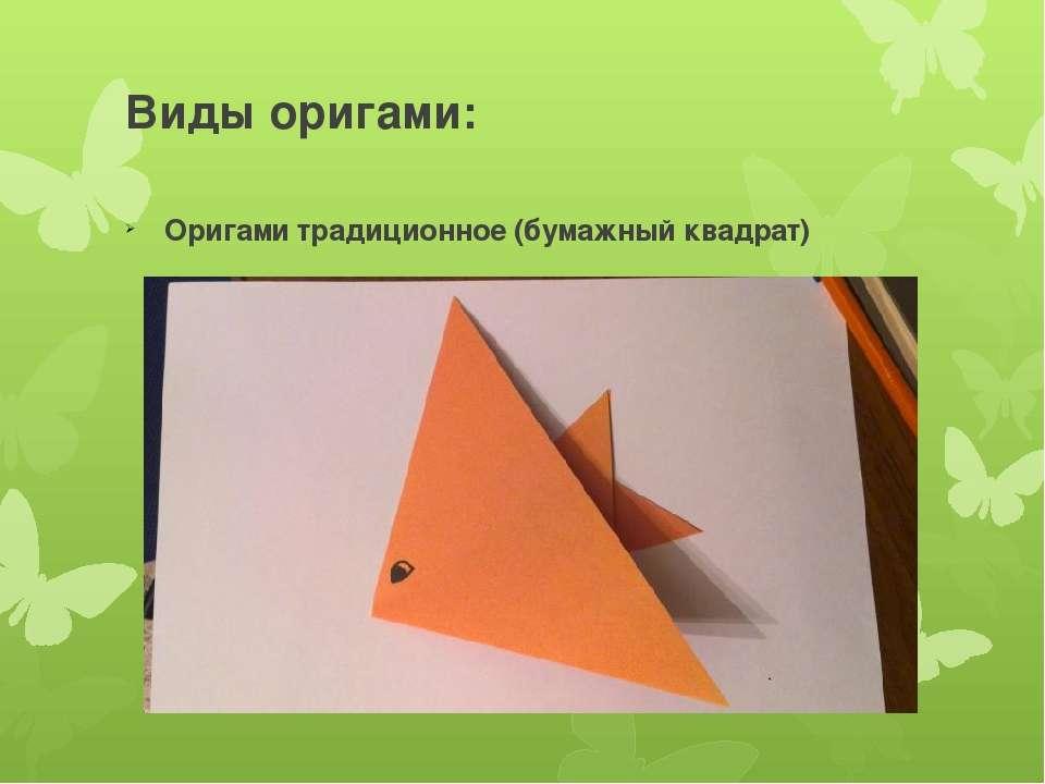 Виды оригами: Оригами традиционное (бумажный квадрат)
