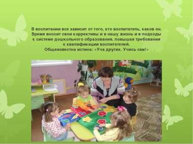 В воспитании все зависит от того, кто воспитатель, каков он. Время вносит сво...