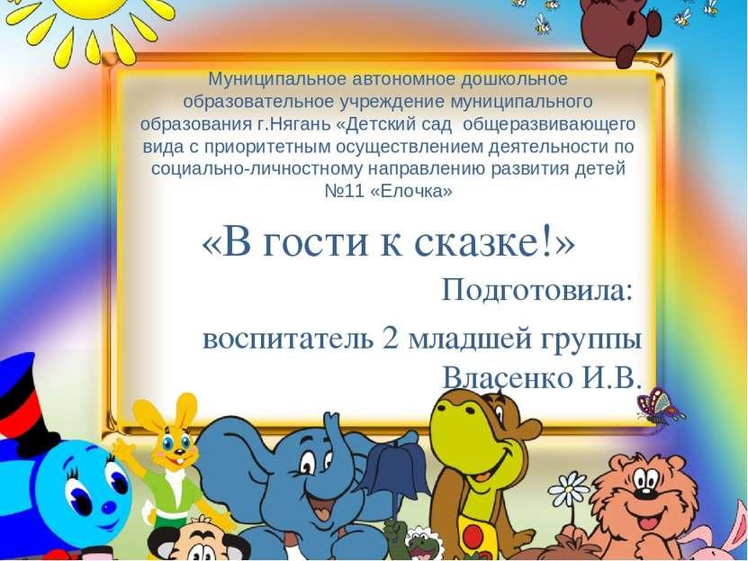 «В гости к сказке!» Подготовила: воспитатель 2 младшей группы Власенко И.В. М...