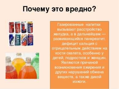 Почему это вредно? Газированные напитки вызывают расстройство желудка, а в да...