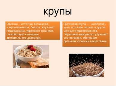 крупы Овсянка – источник витаминов, микроэлементов, белков. Улучшает пищеваре...