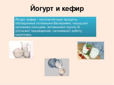 Йогурт и кефир Йогурт, кефир – кисломолочные продукты, обогащенные полезными ...