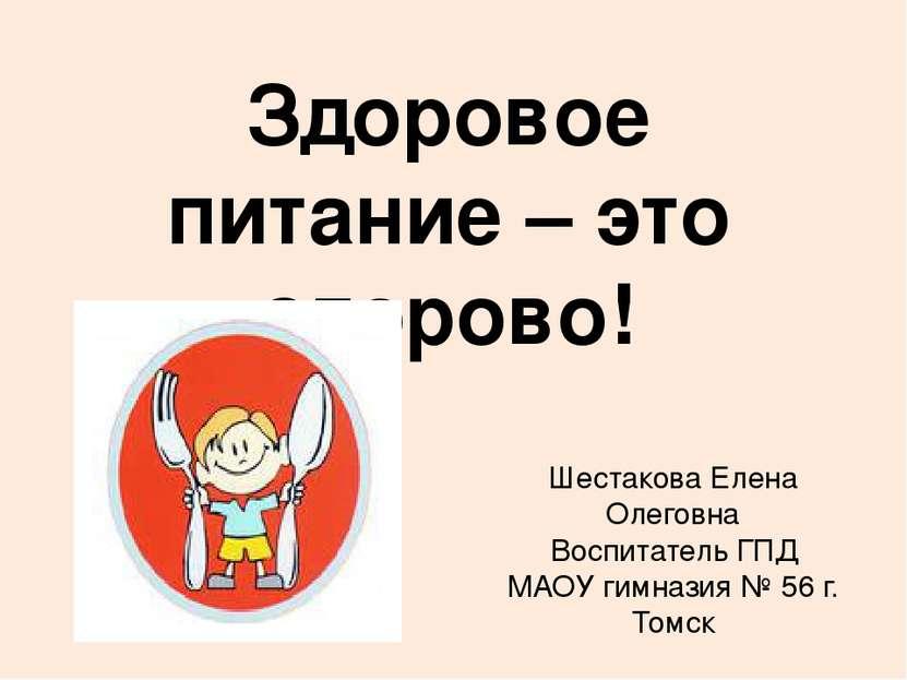Здоровое питание – это здорово! Шестакова Елена Олеговна Воспитатель ГПД МАОУ...