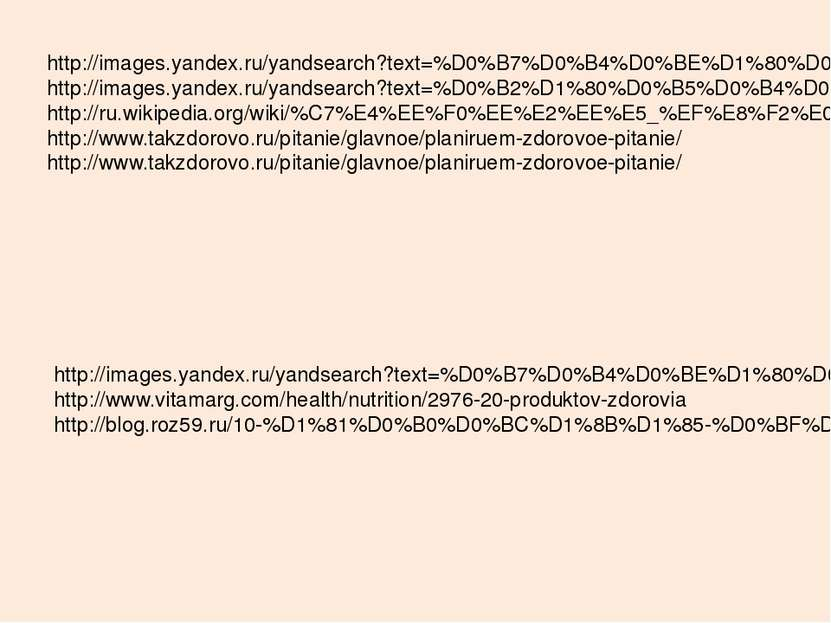 http://images.yandex.ru/yandsearch?text=%D0%B7%D0%B4%D0%BE%D1%80%D0%BE%D0%B2%...