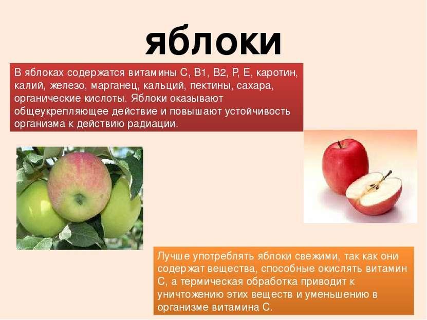 яблоки В яблоках содержатся витамины С, В1, В2, Р, Е, каротин, калий, железо,...