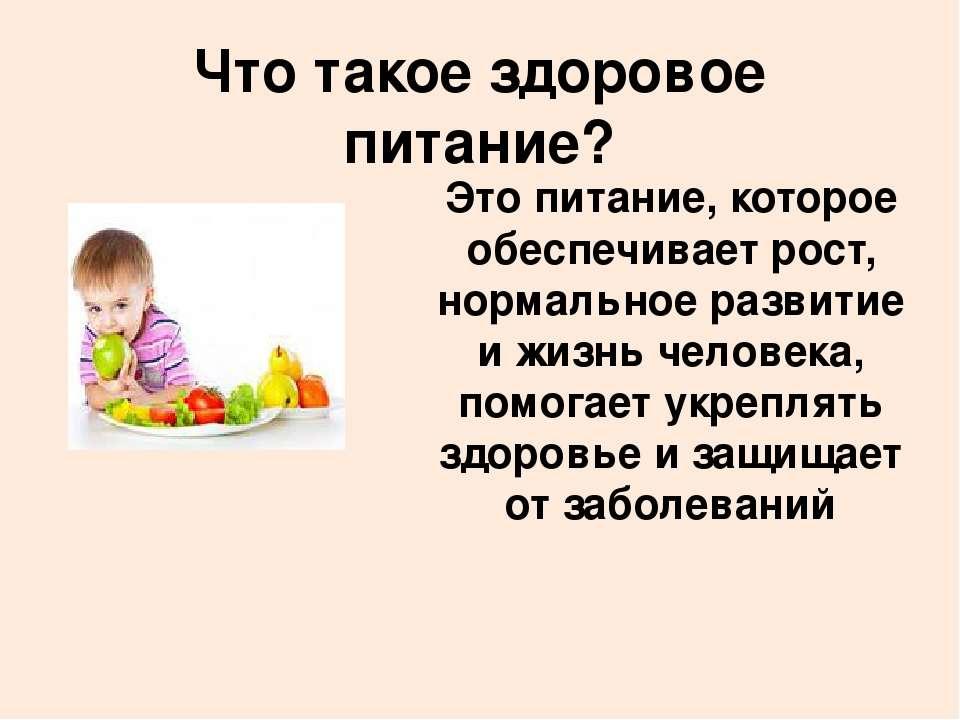 Что такое здоровое питание? Это питание, которое обеспечивает рост, нормально...