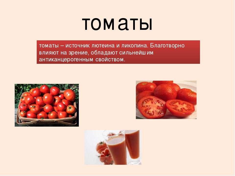 томаты томаты – источник лютеина и ликопина. Благотворно влияют на зрение, об...
