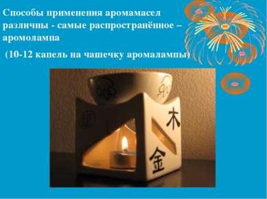 Способы применения аромамасел различны - самые распространённое – аромолампа ...