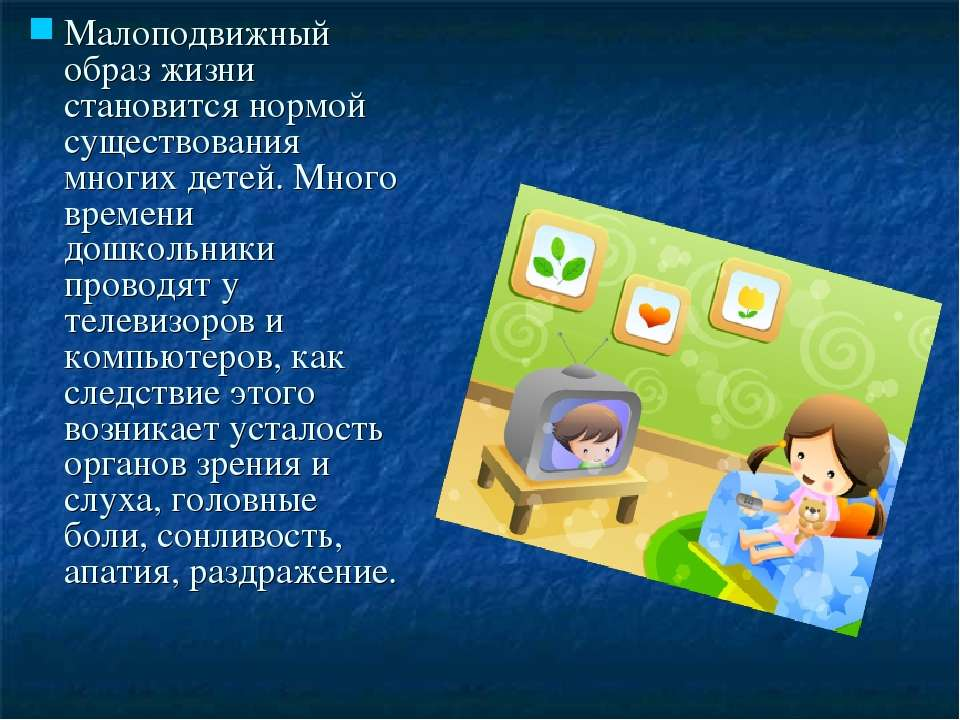 Малоподвижный образ жизни становится нормой существования многих детей. Много...