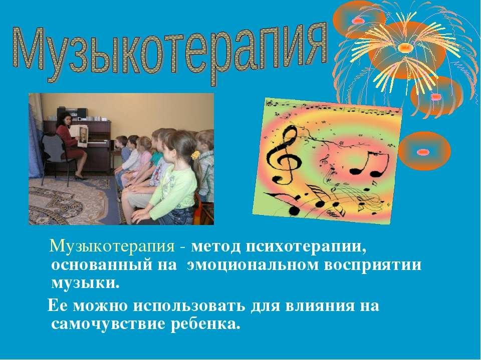 Музыкотерапия - метод психотерапии, основанный на эмоциональном восприятии му...